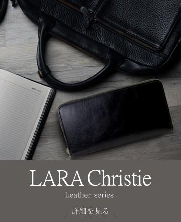 ブランド ララクリスティーの財布、キーケース、名刺入れなどレザーコレクション