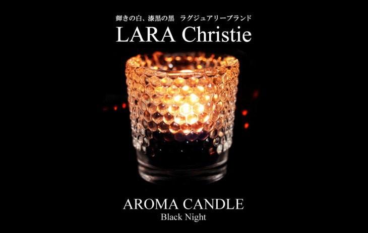ブランドLARA Christie(ララクリスティー)のアロマ キャンドル Black Nightです。