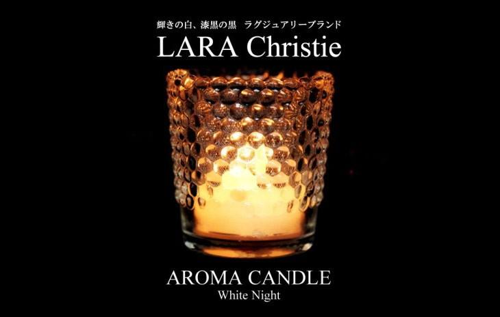 ブランドLARA Christie(ララクリスティー)のアロマ キャンドル White Nightです。