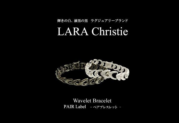 ブランドLARA Christie(ララクリスティー)のウェーブレット ペアブレスレットです。