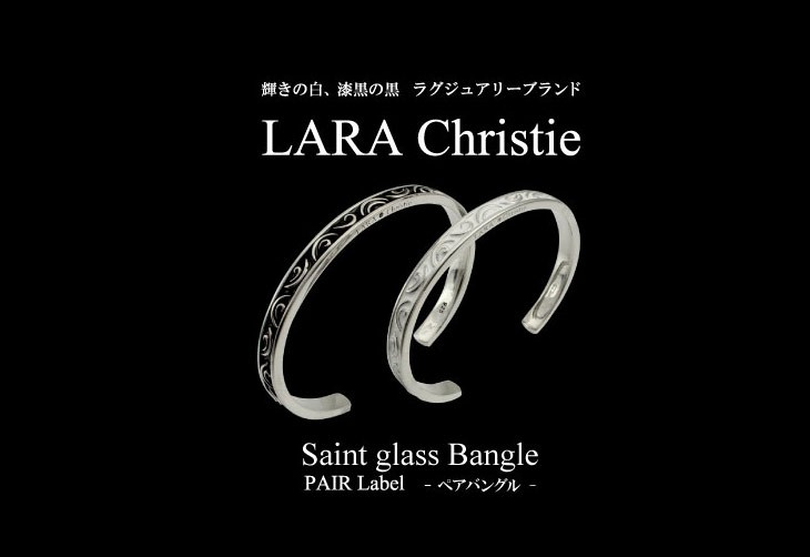 ブランドLARA Christie(ララクリスティー)のセイントグラス ペアバングルです。