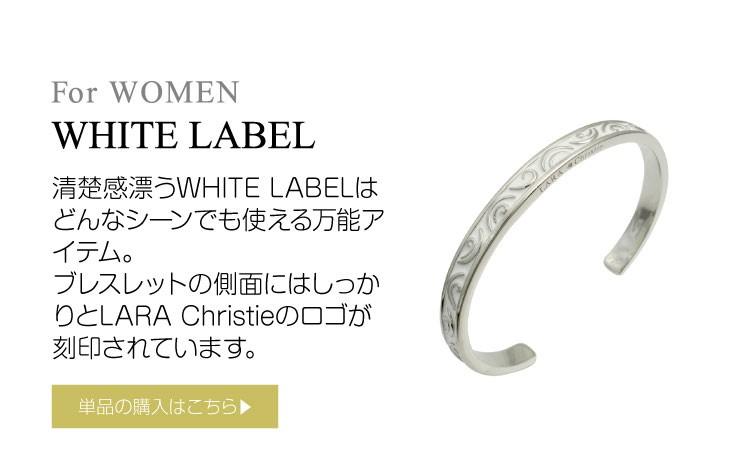 ブランド LARA Christie(ララクリスティー)のセイントグラス バングル(ホワイトレーベル)はこちらから。