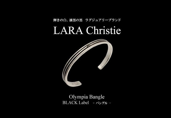 ブランドLARA Christie(ララクリスティー)のオリンピア バングル(ブラックレーベル)です。