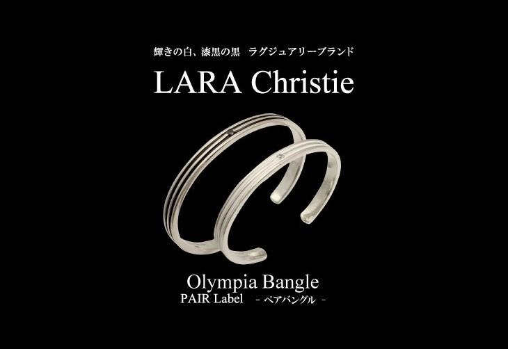 ブランドLARA Christie(ララクリスティー)のオリンピア ペアバングルです。
