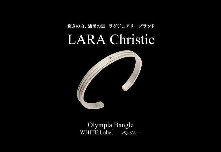 ブランドLARA Christie(ララクリスティー)のオリンピア バングル(ホワイトレーベル)です。