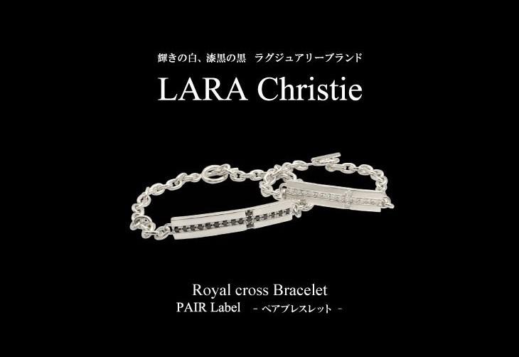 ブランドLARA Christie(ララクリスティー)のロイヤル クロス ペアブレスレットです。