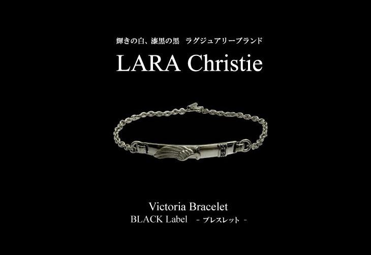 ブランドLARA Christie(ララクリスティー)のヴィクトリア ブレスレット(ブラックレーベル)です。