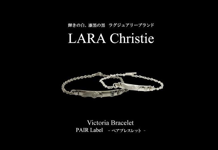 ブランドLARA Christie(ララクリスティー)のヴィクトリア ペアブレスレットです。