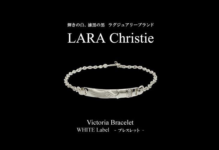 ブランドLARA Christie(ララクリスティー)のヴィクトリア ブレスレット(ホワイトレーベル)です。