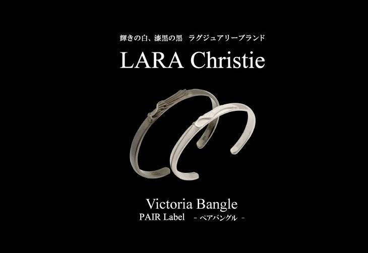 ブランドLARA Christie(ララクリスティー)のヴィクトリア ペア バングルです。