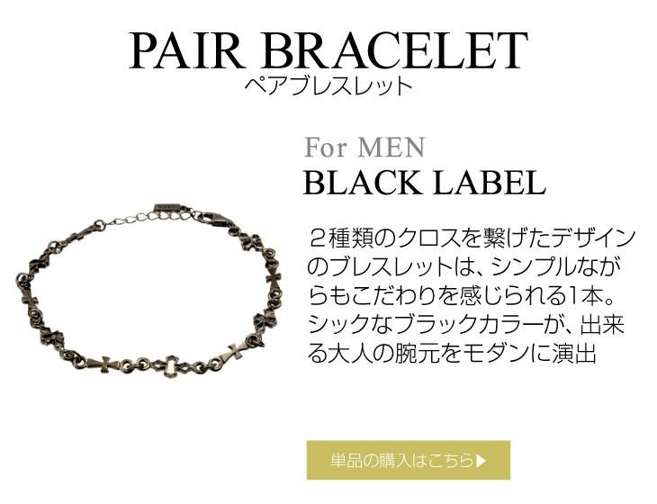 ブランド LARA Christie(ララクリスティー)のテンプル クロス ブレスレット(ブラックレーベル)はこちらから。