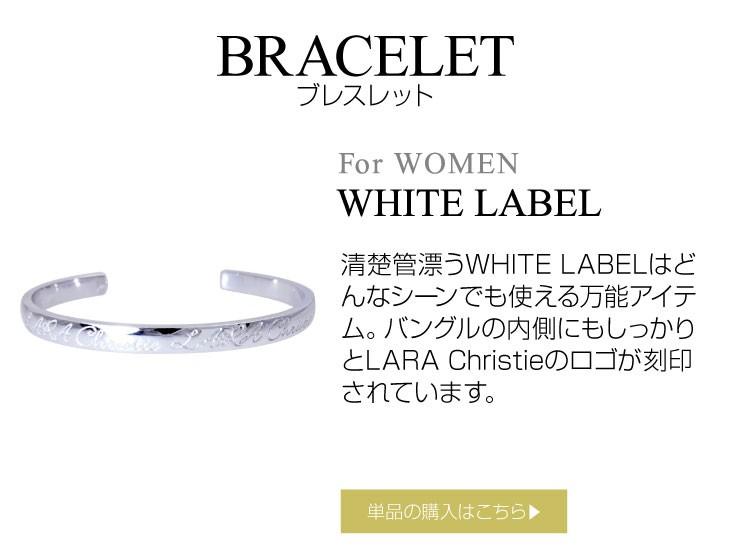 ブランド LARA Christie(ララクリスティー)のロマンス バングル(ホワイトレーベル)はこちらから。