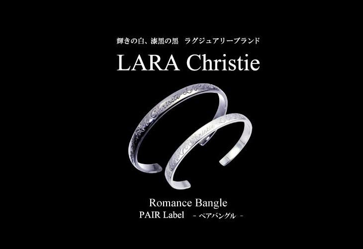 ブランドLARA Christie(ララクリスティー)のロマンス ペア バングルです。