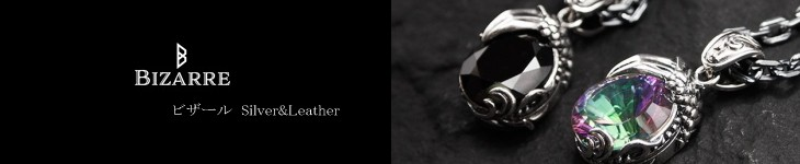 東京原宿発!シルバーアクセサリー&革小物ブランド Bizarre(ビザール) 。クールに決まるアイテム満載★取り扱い始めました。