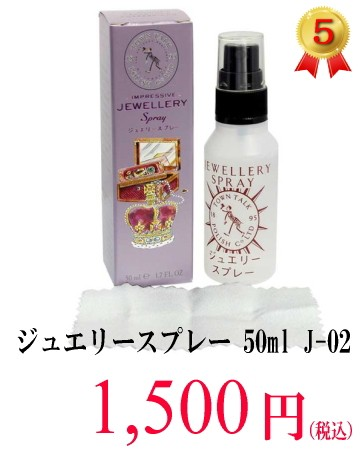 TOWN TALK タウントーク ジュエリー スプレー 50ml j-02 メンテナンス用品 ギフト 贈り物