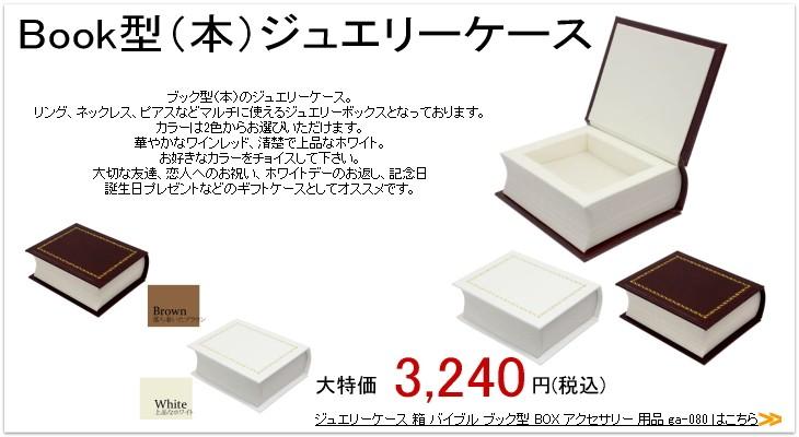 ジュエリーケース ネックレス ペンダント リング 指輪 ピアス ケース 箱 バイブル ブック型 BOX アクセサリー 用品 ga-080 ギフト