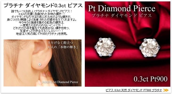 ピアス レディース 誕生日プレゼント 女性 0.3ct 天然 ダイヤモンド PT900 プラチナ ダイヤ ペア 4月 誕生石 ギフト 贈り物 送料無料