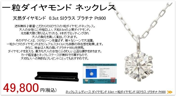 ネックレス レディース ダイヤモンド 0.3ct 一粒ダイヤモンド SIクラス プラチナ Pt900 誕生日プレゼント 女性 ギフト 贈り物