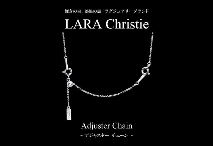ブランドLARA Christie(ララクリスティー)のアジャスターチェーンです。