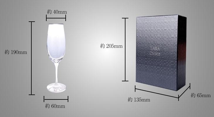 シャンパングラスと専用化粧箱のサイズ