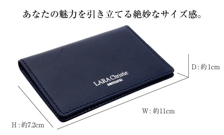ブランド LARA Christie(ララクリスティー)のsamurai カードケース 名刺入れのサイズ表。