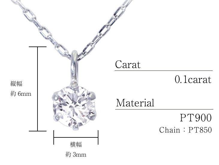 ダイヤモンドネックレスのスペック