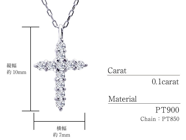 ダイヤモンドクロスネックレスのスペック