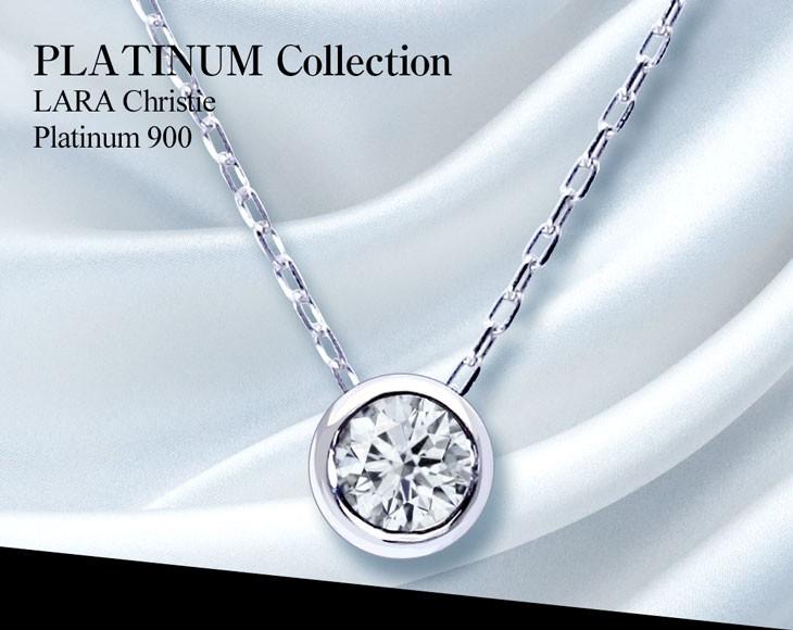 ララクリスティー プラチナムコレクションのダイヤフクリンネックレスの正面画像