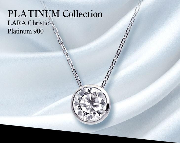 ララクリスティー プラチナムコレクションのダイヤスリーストーンネックレスの正面画像