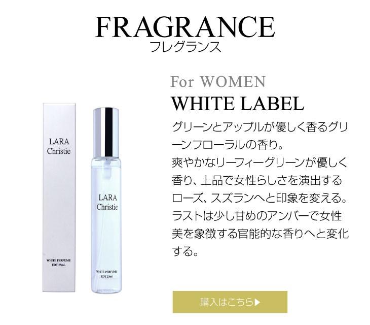 ブランド LARA Christie(ララクリスティー)のブラックパフューム オードトワレのホワイトレーベルはこちら