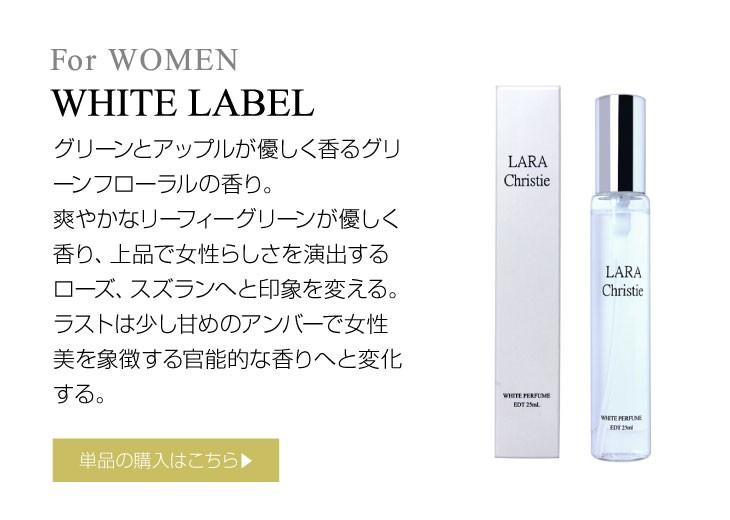 ブランド LARA Christie(ララクリスティー)のペア パフューム オードトワレのホワイトレーベルはこちら