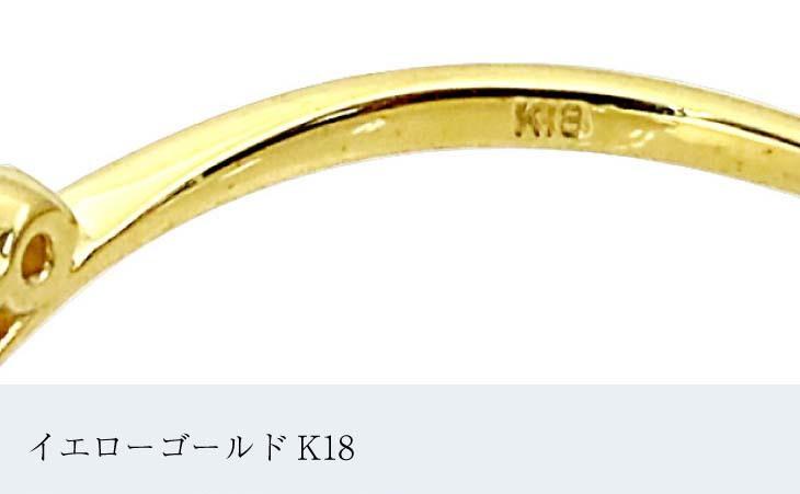 K18 イエローゴールドとダイヤモンドのカラットの刻印