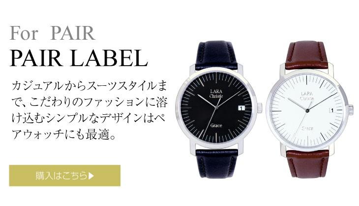 ブランド LARA Christie(ララクリスティー)のグレース 腕時計 メンズ ウォッチ(ペアレーベル)はこちらから。