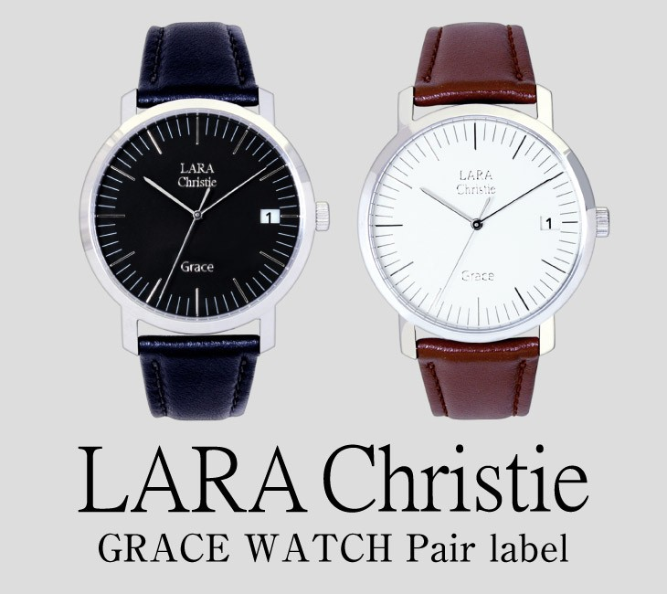 ブランドLARA Christie(ララクリスティー)のグレース 腕時計 ペア ウォッチ 。