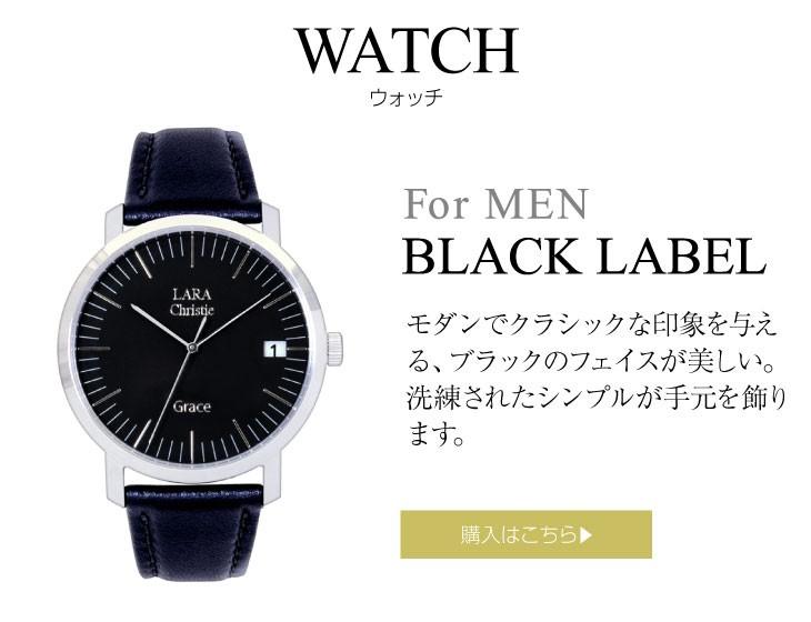 ブランド LARA Christie(ララクリスティー)のグレース 腕時計 メンズ ウォッチ(ブラックレーベル)はこちらから。
