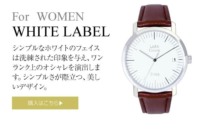 ブランド LARA Christie(ララクリスティー)のグレース 腕時計 メンズ ウォッチ(ホワイトレーベル)はこちらから。
