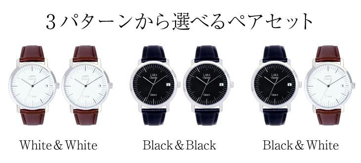 ブランド LARA Christie(ララクリスティー)のグレース 腕時計 ペア ウォッチの3パターンのペアセット。