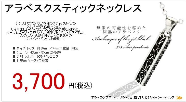 ネックレス メンズ ペンダント プレゼント 誕生日 男性 彼氏 アラベスク スティック ブラックcz SILVER 925 シルバー sv 925 刻印対象 ギフト 贈り物