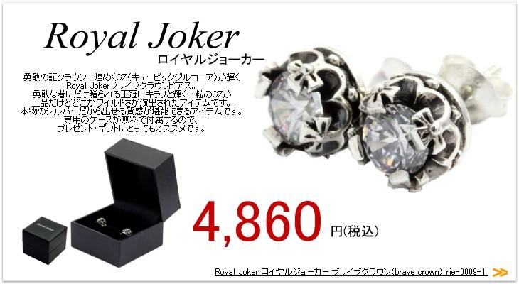 ピアス シルバーアクセサリー シルバー メンズ レディース Royal Joker ロイヤルジョーカー ブレイブクラウン(brave crown) rje-0009-1 誕生日 プレゼント