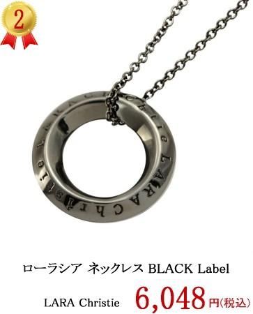 LARA Christie ララクリスティー ローラシア ネックレス BLACK Label p5719-b