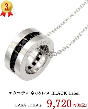 LARA Christie ララクリスティー エタニティ ネックレス BLACK Label p471-b