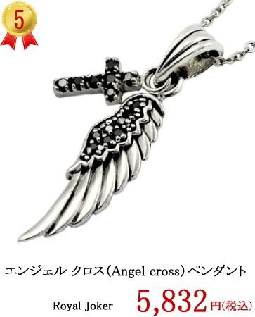 Royal Joker ロイヤルジョーカー エンジェル クロス(Angel cross)ペンダント ブラック rjp-0012-2