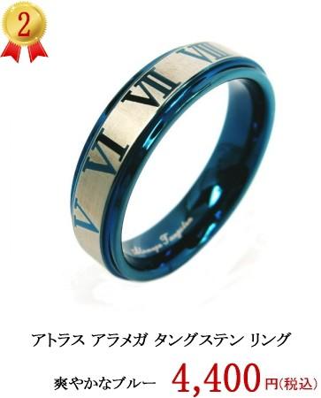 リング レディース 指輪 プレゼント 誕生日 女性 タングステン Tungsten アトラス アラメガ タングステン ブルー ギフト 贈り物