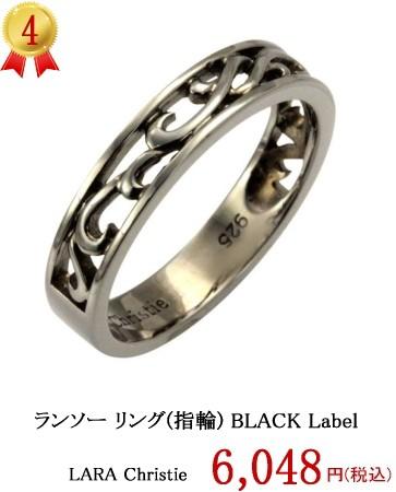 LARA Christie ララクリスティー ランソー リング(指輪) BLACK Label  r6028-b