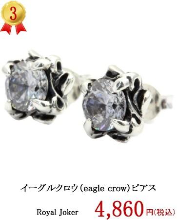 Royal Joker ロイヤルジョーカー イーグルクロウ(eagle crow)ピアス rje-0002-1