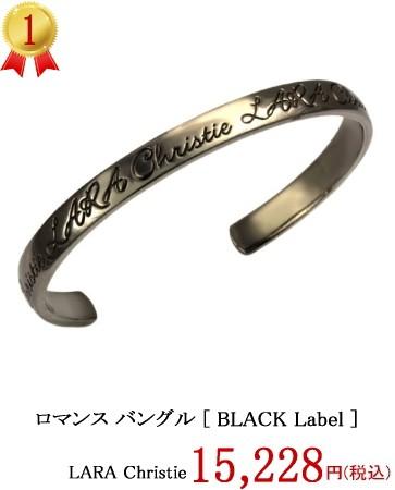 LARA Christie ララクリスティー ロマンス バングル [ BLACK Label ] b7503-b