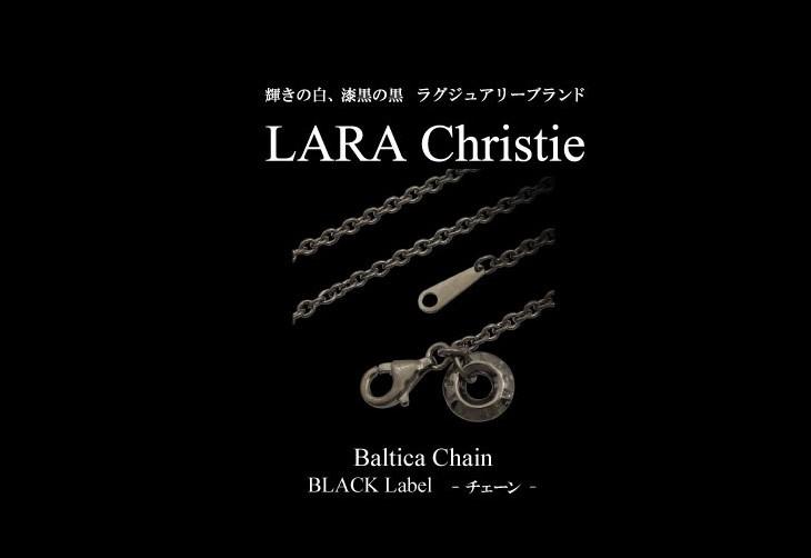 ブランドLARA Christie(ララクリスティー)のバルティカ チェーン(ブラックレーベル)です。