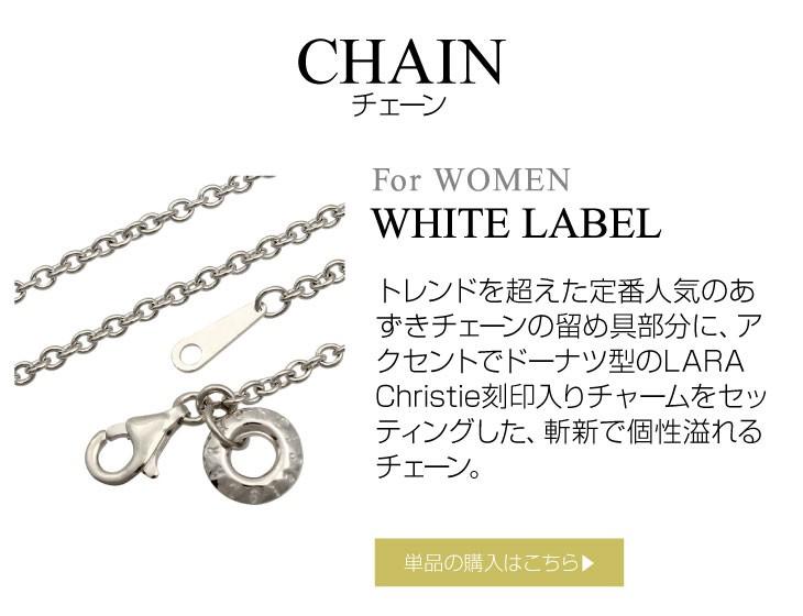 ブランド LARA Christie(ララクリスティー)のバルティカ チェーン(ホワイトレーベル)はこちらから。