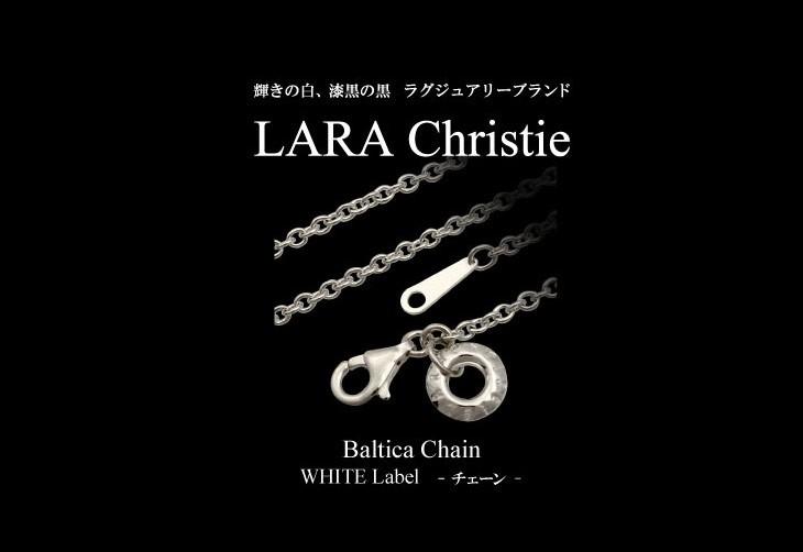 ブランドLARA Christie(ララクリスティー)のバルティカ チェーン(ホワイトレーベル)です。