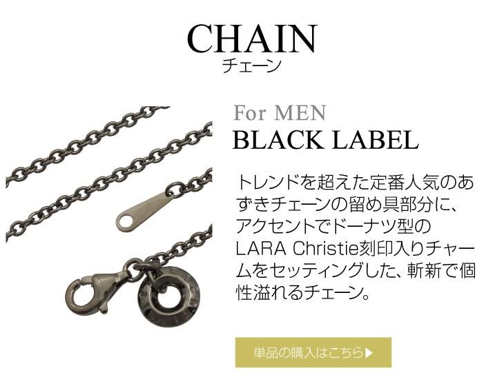 ブランド LARA Christie(ララクリスティー)のバルティカ チェーン(ブラックレーベル)はこちらから。